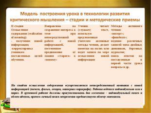 II стадия Осмысление содержания (realization of meaning): - получение новой и