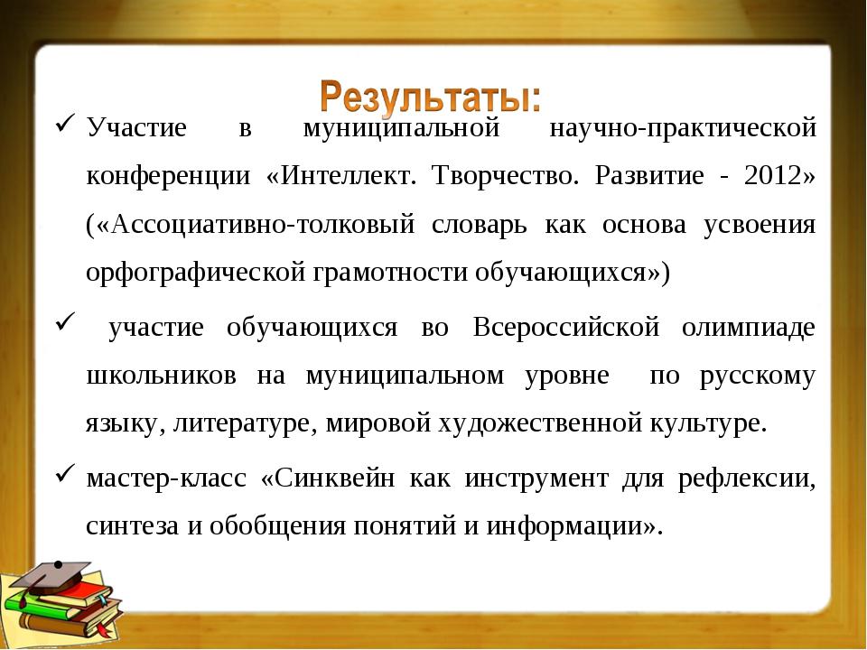 Участие в муниципальной научно-практической конференции «Интеллект. Творчеств...