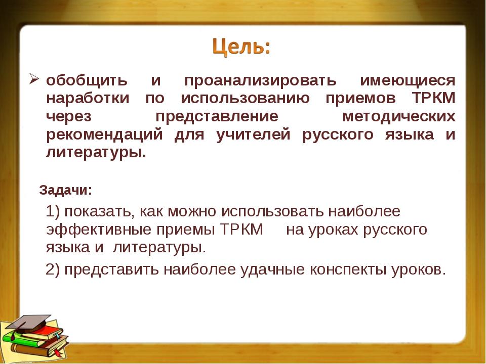 обобщить и проанализировать имеющиеся наработки по использованию приемов ТРКМ...