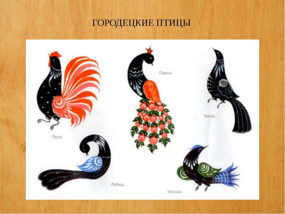 Городецкие птицы как рисовать 52