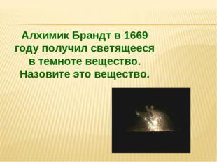Алхимик Брандт в 1669 году получил светящееся в темноте вещество. Назовите эт