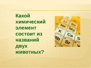Какой химический элемент состоит из названий двух животных?