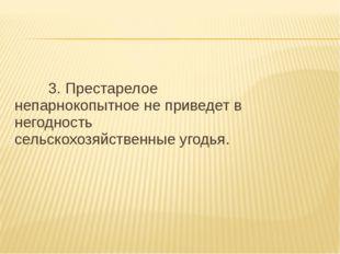 3. Престарелое непарнокопытное не приведет в негодность сельс