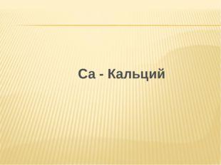 Са - Кальций