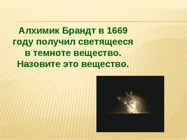 Алхимик Брандт в 1669 году получил светящееся в темноте вещество. Назовите эт...