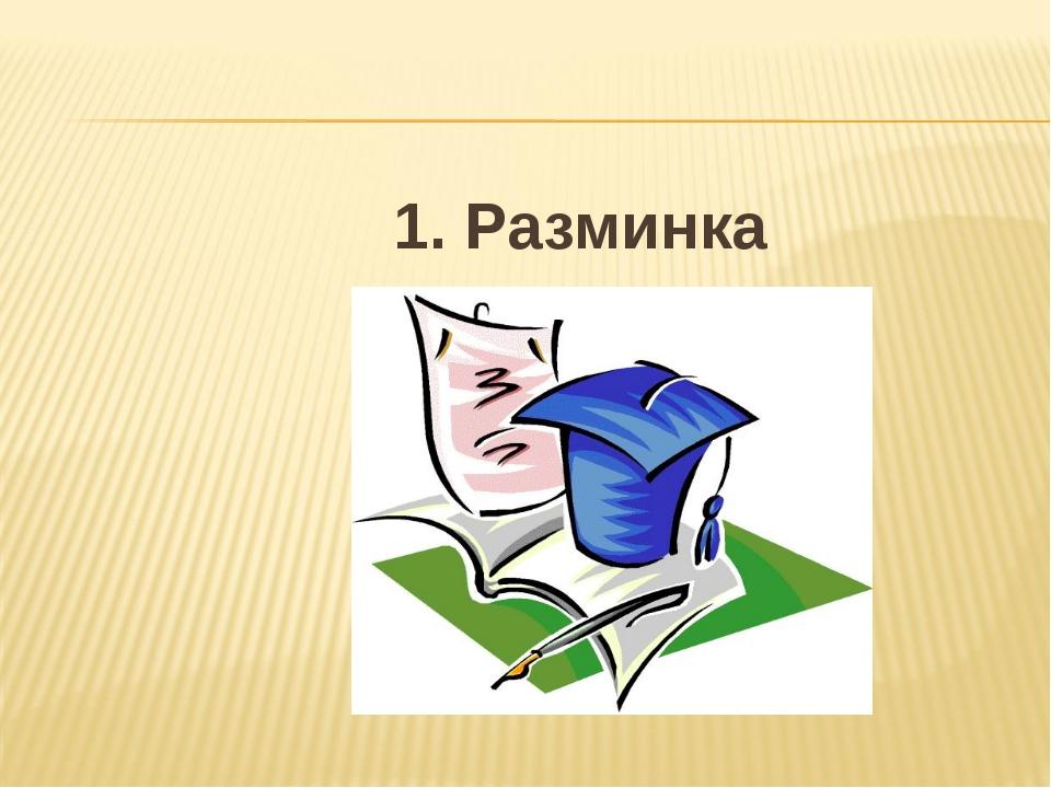 1. Разминка