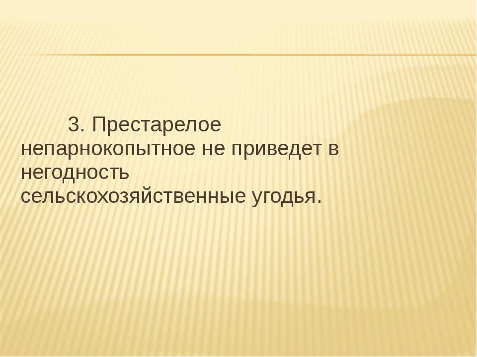 3. Престарелое непарнокопытное не приведет в негодность сельс...