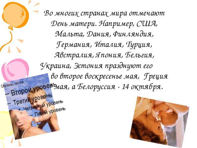 Во многих странах мира отмечают День матери. Например, США, Мальта, Дания, Фи...