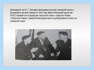 Двенадцать лет И. Г. Истомин преподавал русский, ненецкий языки и рисование в