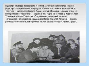 В декабре 1958 года переезжает в г. Тюмень и работает заместителем главного р