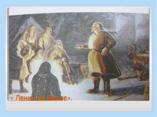 « Ленин на Ямале».