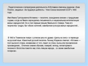 . Педагогическая и литературная деятельность И.Истомина отмечены орденом «Зна