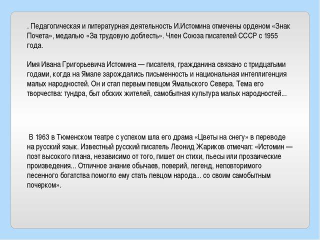 . Педагогическая и литературная деятельность И.Истомина отмечены орденом «Зна...