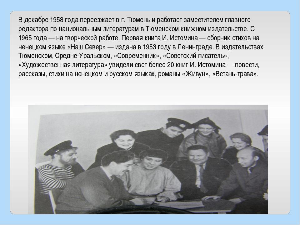 В декабре 1958 года переезжает в г. Тюмень и работает заместителем главного р...