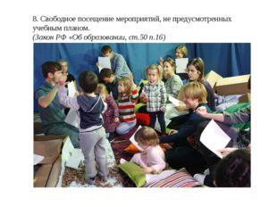 8. Свободное посещение мероприятий, не предусмотренных учебным планом. (Закон