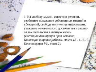 1. На свободу мысли, совести и религии, свободное выражение собственных мнени