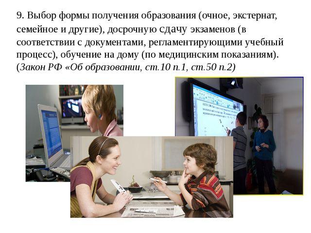 9. Выбор формы получения образования (очное, экстернат, семейное и другие),...