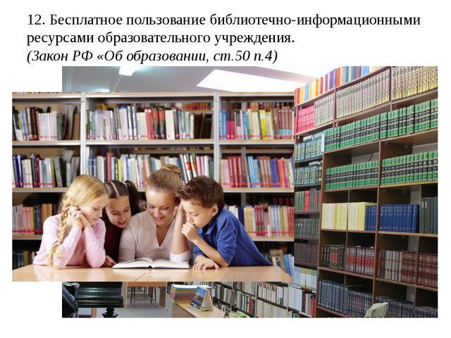 12. Бесплатное пользование библиотечно-информационными ресурсами образователь...
