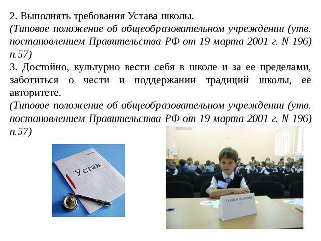 2. Выполнять требования Устава школы. (Типовое положение об общеобразовательн...