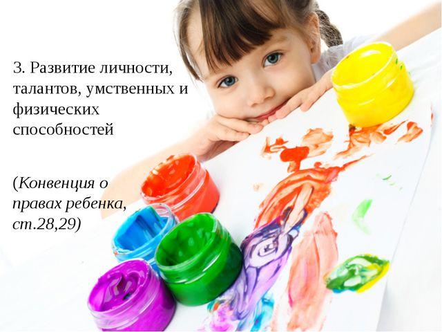 3. Развитие личности, талантов, умственных и физических способностей (Конвен...