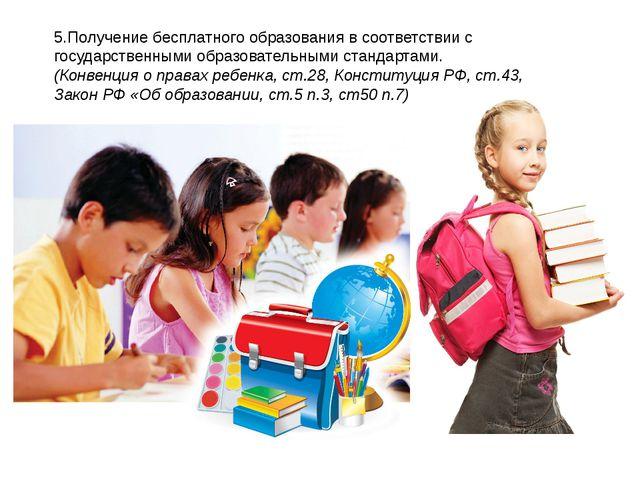 5.Получение бесплатного образования в соответствии с государственными образо...