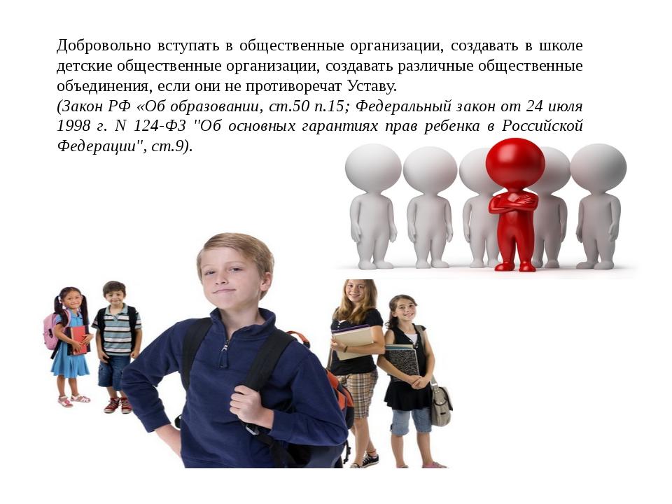 Добровольно вступать в общественные организации, создавать в школе детские об...