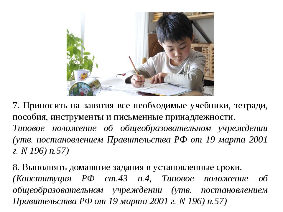 7. Приносить на занятия все необходимые учебники, тетради, пособия, инструмен...