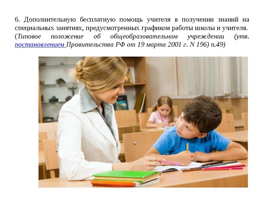 6. Дополнительную бесплатную помощь учителя в получении знаний на специальных...