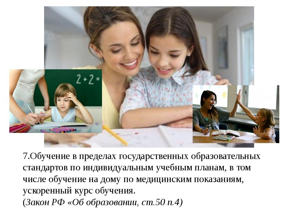 7.Обучение в пределах государственных образовательных стандартов по индивидуа...