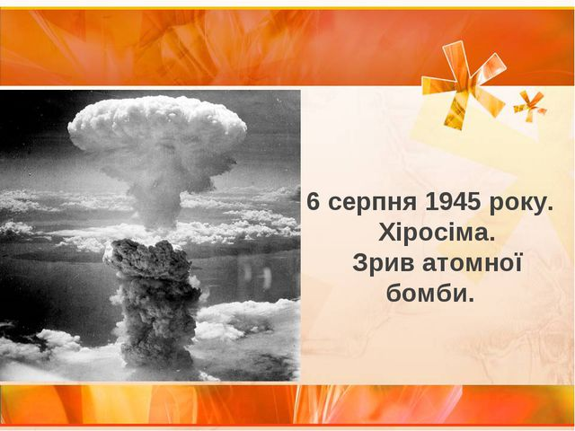 6 серпня 1945 року. Хіросіма. Зрив атомної бомби.