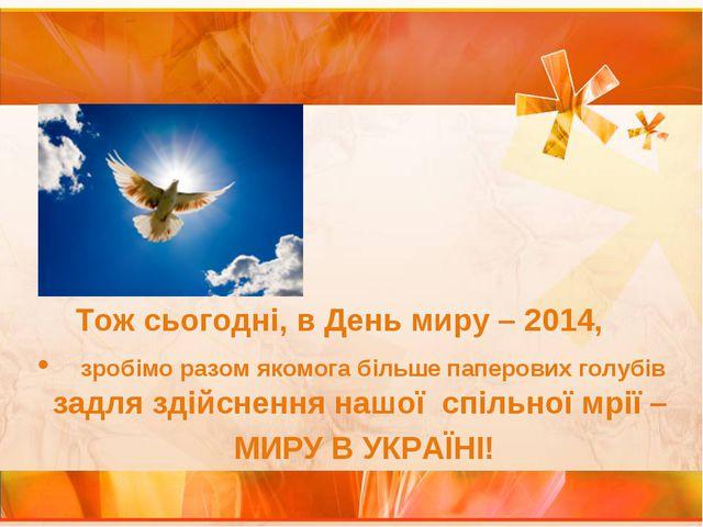 Тож сьогодні, в День миру – 2014, зробімо разом якомога більше паперових голу...