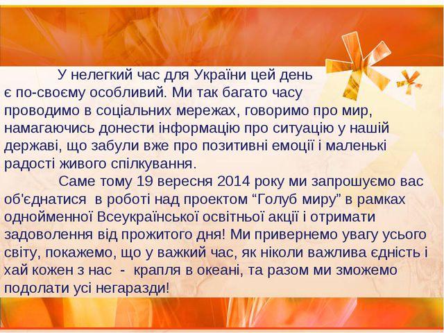 У нелегкий час для України цей день є по-своєму особливий. Ми так багато час...