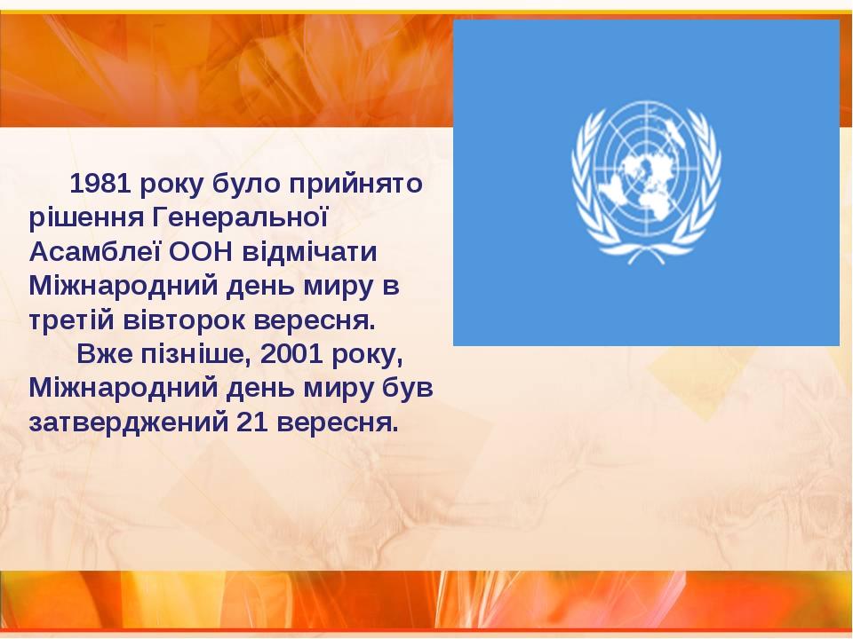 1981 року було прийнято рішення Генеральної Асамблеї ООН відмічати Міжнародн...