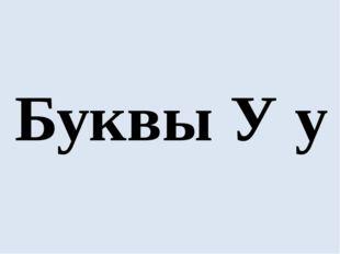 Буквы У у