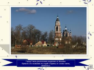 Город Гжель расположен недалеко от Москвы. Пришло это название из седой стари