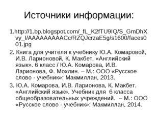 Источники информации: 1.http://1.bp.blogspot.com/_fL_K2fTU9IQ/S_GmDhXvy_I/AAA