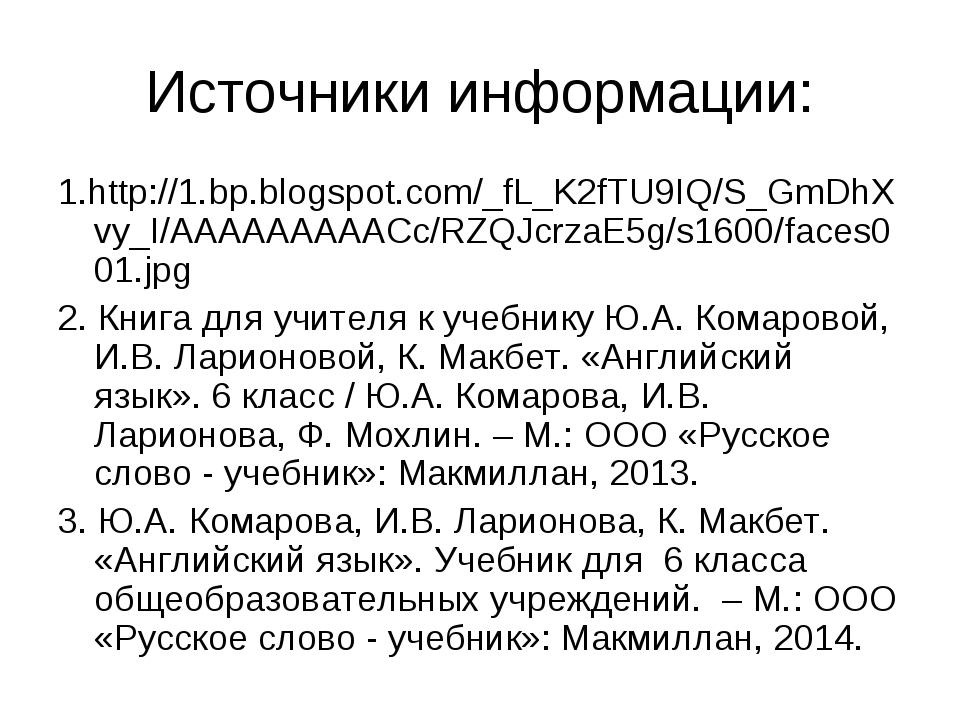 Источники информации: 1.http://1.bp.blogspot.com/_fL_K2fTU9IQ/S_GmDhXvy_I/AAA...