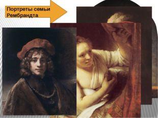 Портреты семьи Рембрандта