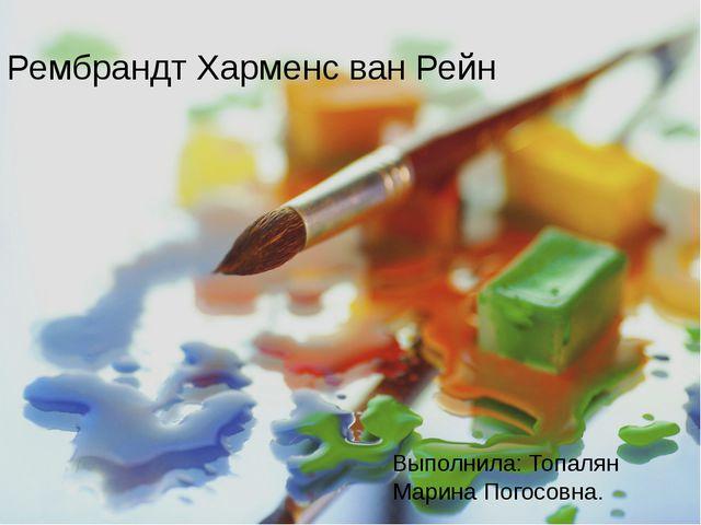Рембрандт Харменс ван Рейн Выполнила: Топалян Марина Погосовна.