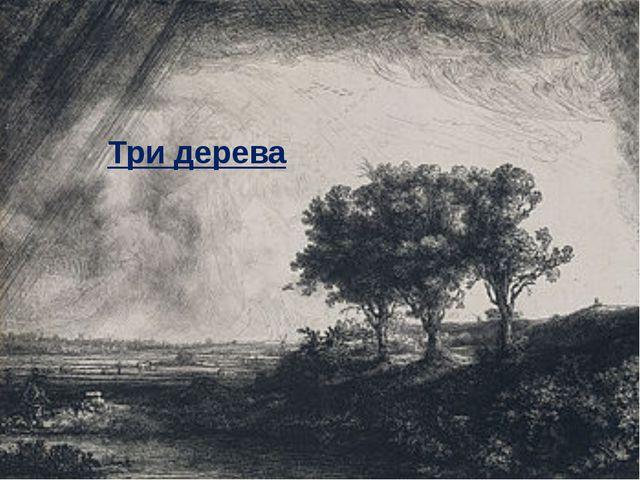 Три дерева