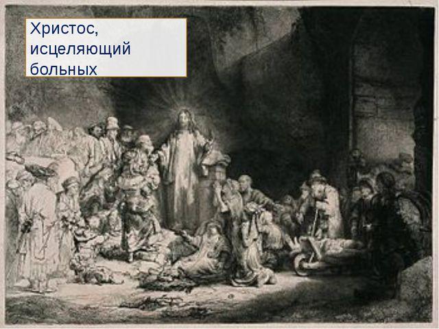 Христос, исцеляющий больных
