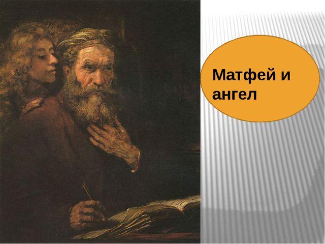 Матфей и ангел