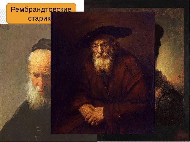 Рембрандтовские старики