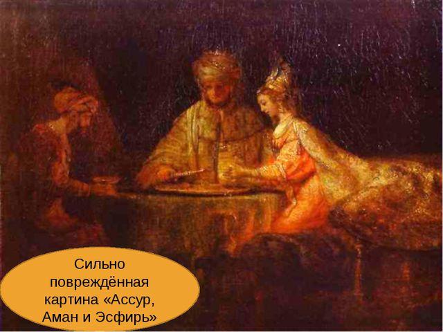 Сильно повреждённая картина «Ассур, Аман и Эсфирь»