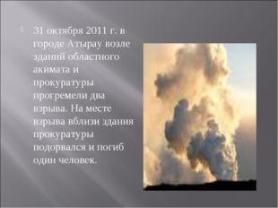 31 октября 2011 г. в городе Атырау возле зданий областного акимата и прокурат