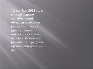 12 ноября 2011 г., в городе Таразе Жамбылской области совершен ряд особо тяжк