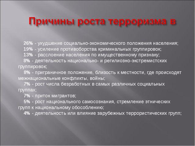 26% - ухудшение социально-экономического положения населения; 19% - у...