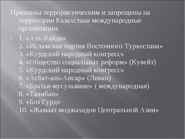 Признаны террористическим и запрещены на территории Казахстана международные...