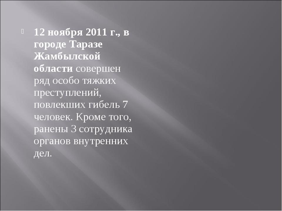 12 ноября 2011 г., в городе Таразе Жамбылской области совершен ряд особо тяжк...