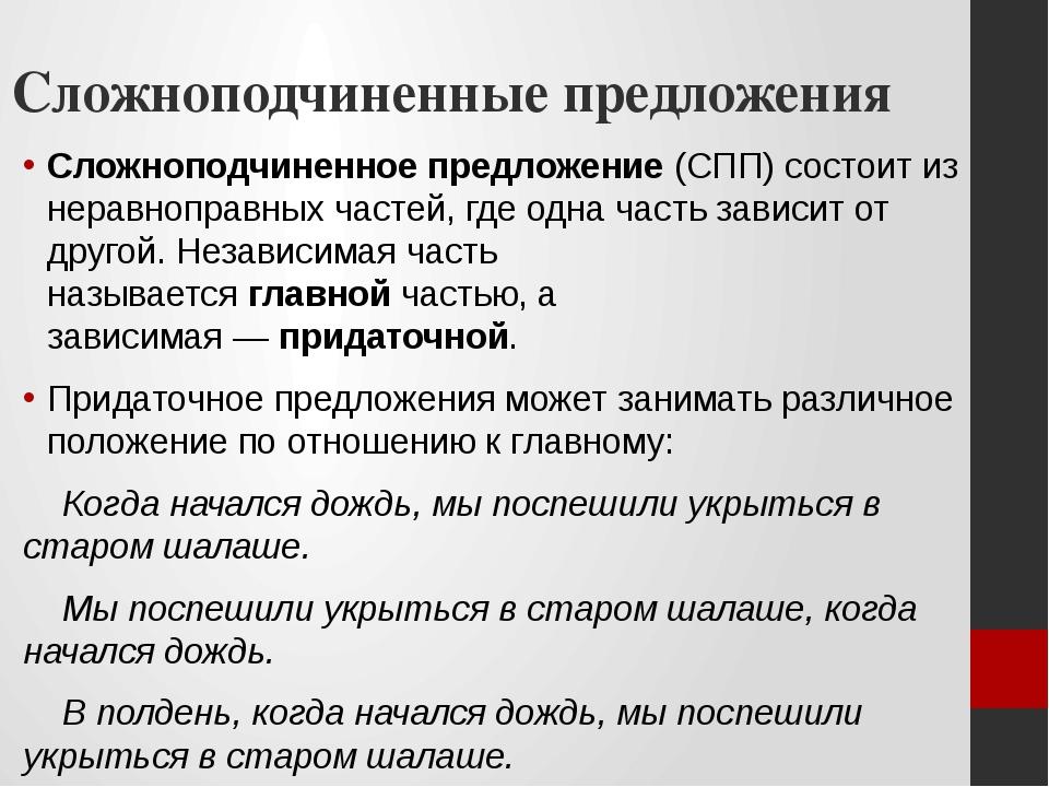 Гдз По Русскому Языку 9 Класс Строение Сложноподчиненных Предложений